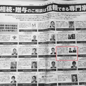日経記事①